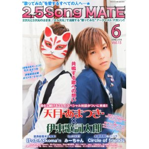 『2.5Song MATE』vol.15