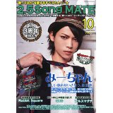 『2.5Song MATE』vol.17