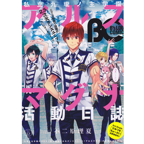 B's-LOG COMIC 2015 Sep. Vol.32 (B's-LOG COMICS)