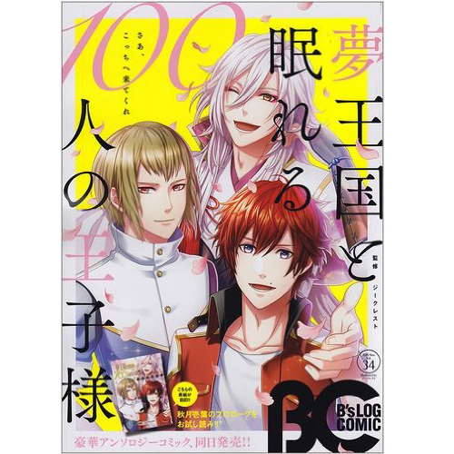 B's-LOG COMIC 2015 Nov. Vol.34 (B's-LOG COMICS)