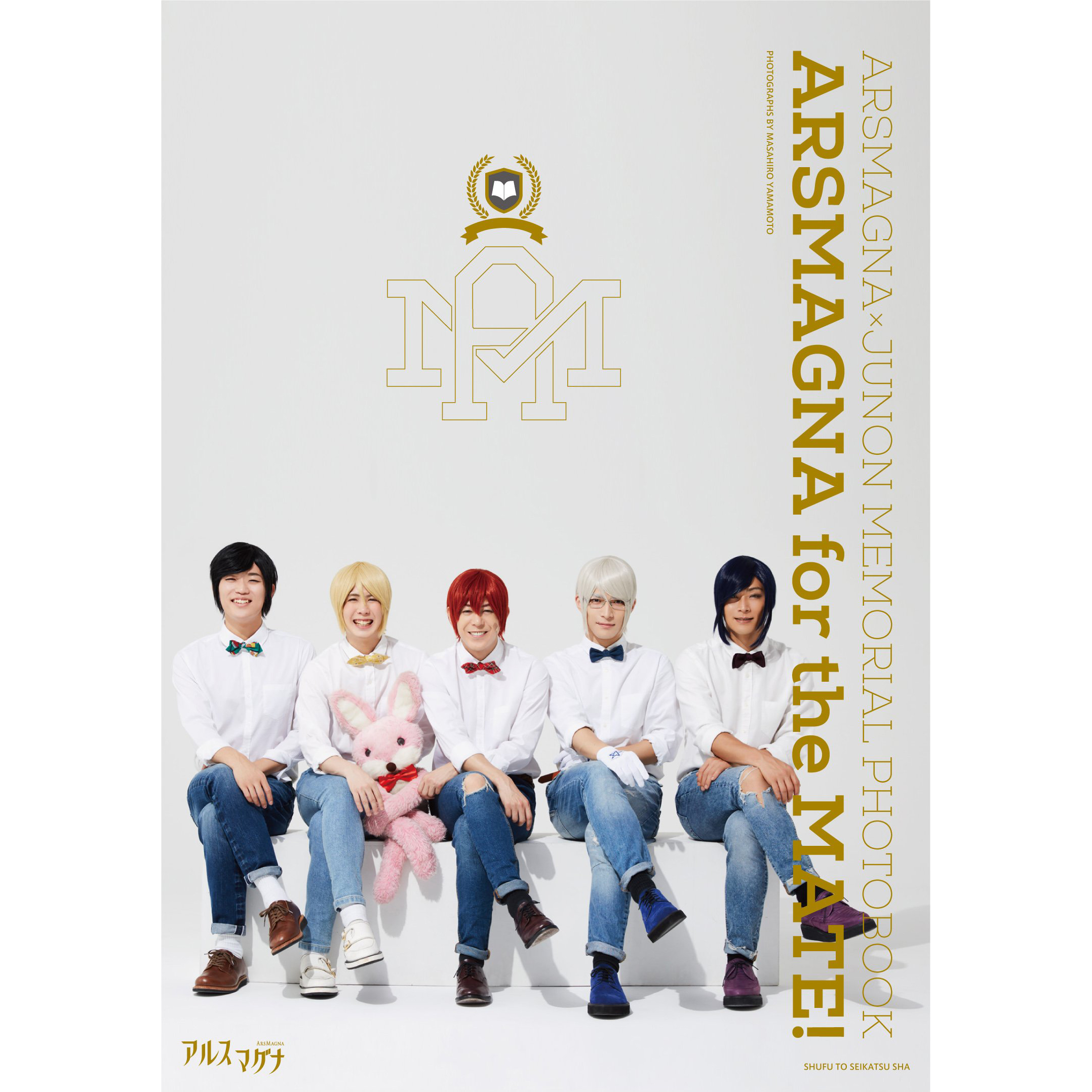 ARSMAGNA×JUNON MEMORIAL PHOTOBOOK ARSMAGNA for the MATE!