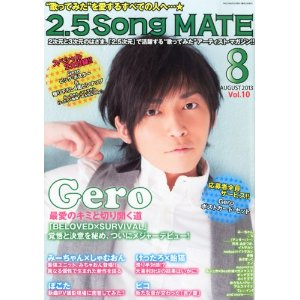 『2.5Song MATE』vol.10