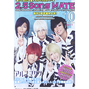 『2.5Song MATE』vol.11