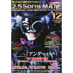 『2.5Song MATE』vol.12