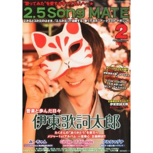 『2.5Song MATE』vol.13