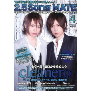 『2.5Song MATE』vol.14