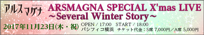 MX祭 Vol.1「ARSMAGNA SPECIAL X'mas LIVE ~Several Winter Story~」