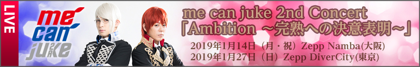 2019/1/14、1/27 me can juke 2nd Concert「Ambition 〜完熟への決意表明〜」