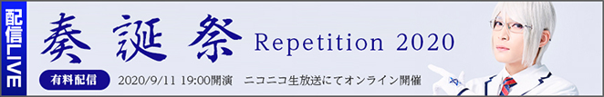 2020/9/11 19:00~「奏誕祭 Repetition 2020」